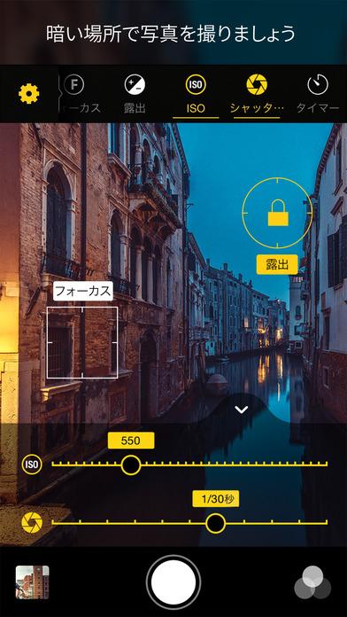 Warmlight - マニュアルカメラ&... screenshot1