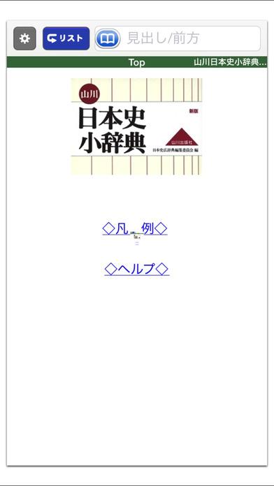 山川 日本史小辞典 新版【山川出版社】(ONESWING) Screenshot