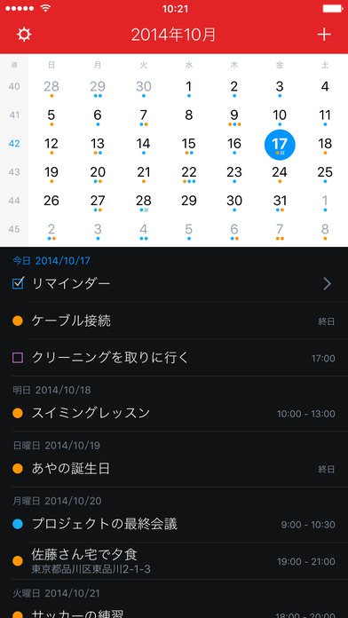 Fantastical 2 for iPhone - カレンダーとリマインダー Screenshot