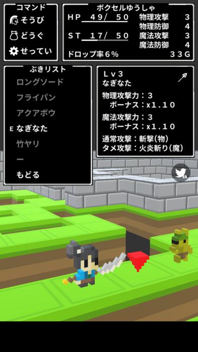 ボクセルローグ screenshot1