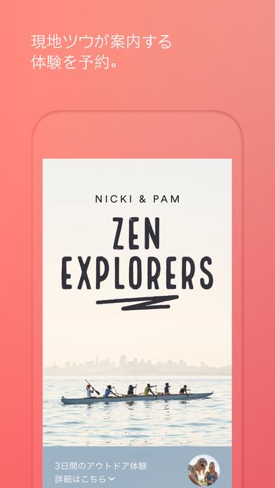 出门旅游在日本必备的7个手机app