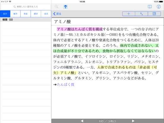 http://a2.mzstatic.com/jp/r30/Purple111/v4/84/5a/45/845a4536-eae4-65ae-83d2-76a5ebb370bf/sc552x414.jpeg