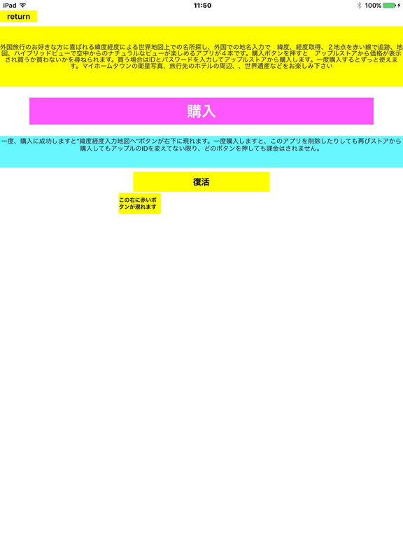 http://a2.mzstatic.com/jp/r30/Purple111/v4/8d/02/94/8d029438-6c6e-b8ea-b247-601263f94c0f/sc1024x768.jpeg