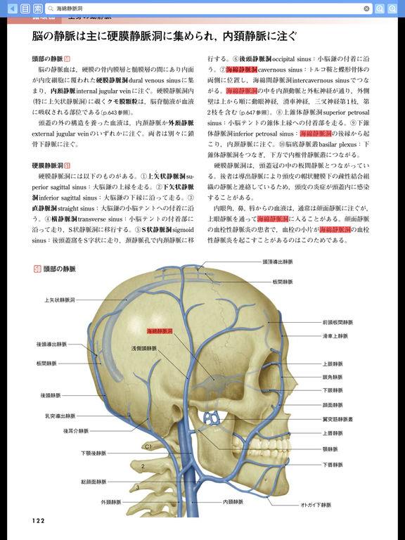 http://a2.mzstatic.com/jp/r30/Purple111/v4/96/2d/5d/962d5da4-71b4-7dac-a985-83ec1d899def/sc1024x768.jpeg
