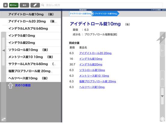 http://a2.mzstatic.com/jp/r30/Purple111/v4/96/d1/3b/96d13b1e-ee9d-41d6-d329-3a23a27d76ce/sc552x414.jpeg