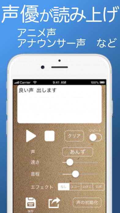 2017年7月24日iPhone/iPadアプリセール テキスト・声優ボイスアプリ「読み上げ君」が無料!