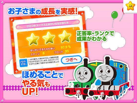 きかんしゃトーマスとパズルであそぼう!子供向け無料知育パズルのアプリ Screenshot