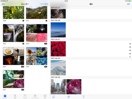 Pics - photo browser and uploader Screenshot