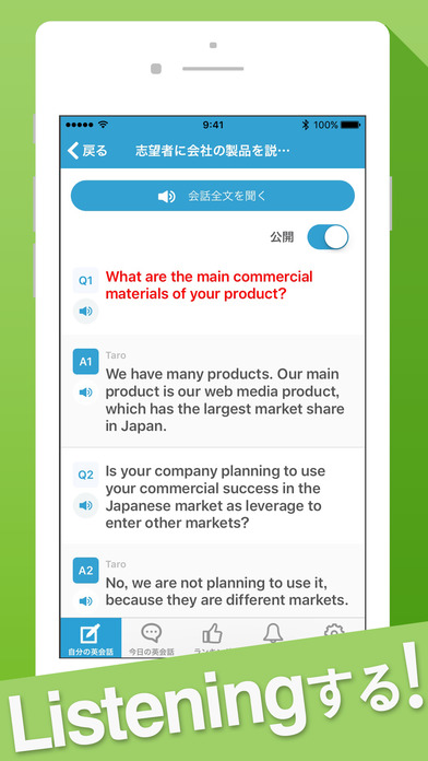 英語4技能対策アプリ ベストティーチャー Screenshot