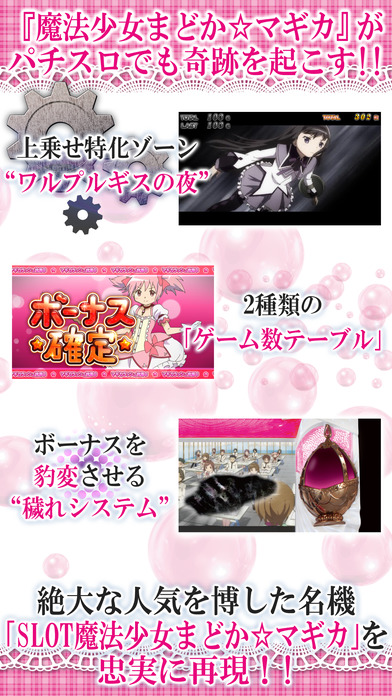 【777NEXT】SLOT魔法少女まどかマギカのスクリーンショット2