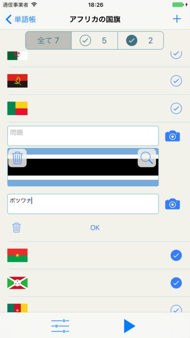 暗記カード - 画像も使える単語帳 Screenshot