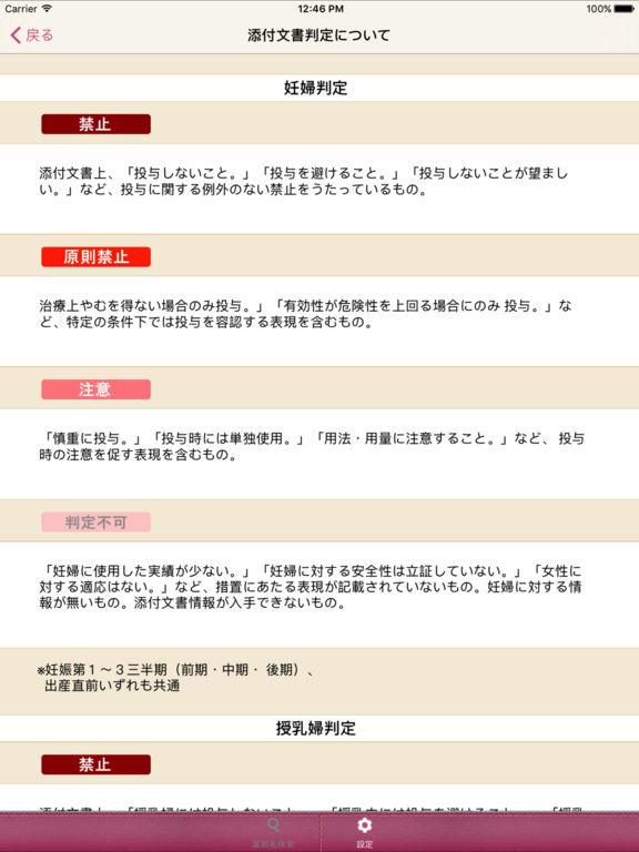 http://a2.mzstatic.com/jp/r30/Purple111/v4/e5/58/a7/e558a794-bc1d-fd49-09c7-2c53a5834949/sc1024x768.jpeg