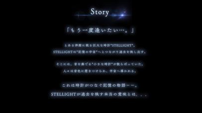 STELLIGHTS screenshot1