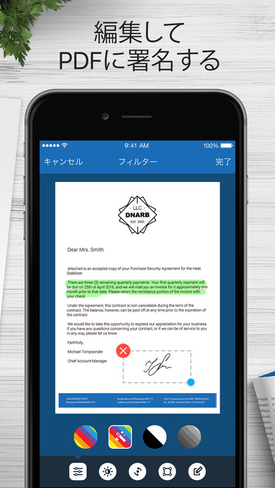 私のスキャナー - PDF 文書スキャン ... screenshot1