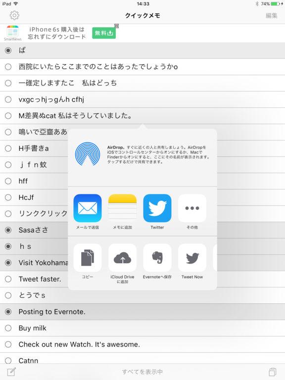 クイック メモウィジェット Screenshot