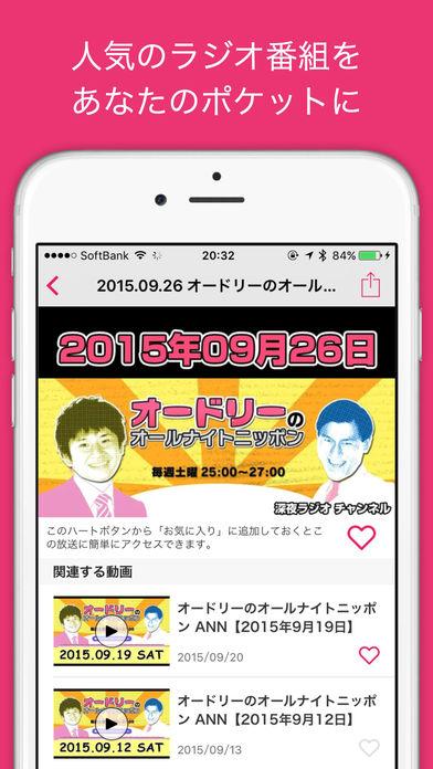 RadiTube - 日本のAM/FMラジオを楽しもう! for Youtube