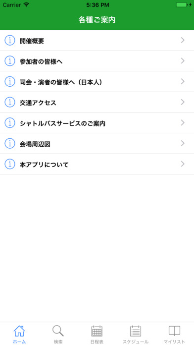 http://a2.mzstatic.com/jp/r30/Purple117/v4/44/3d/93/443d9385-070f-31df-3efd-b13dead79960/screen696x696.jpeg