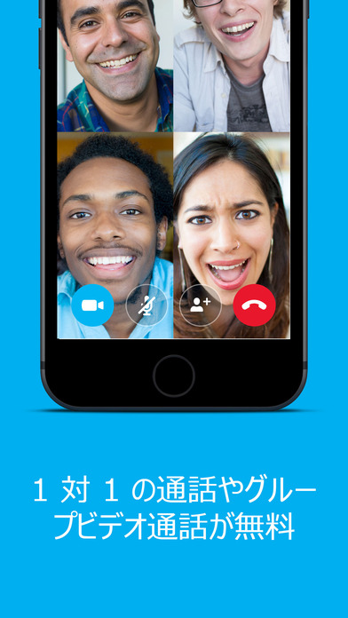Skype for iPhone Screenshot