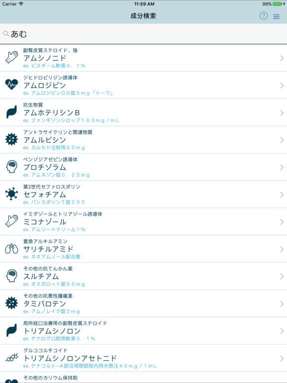 http://a2.mzstatic.com/jp/r30/Purple117/v4/93/bc/0f/93bc0fd1-e6dc-a881-ec25-7f8e25ee262b/sc1024x768.jpeg