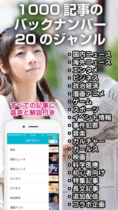 ざっくり英語ニュース!StudyNow(リスニング・解説付) Screenshot