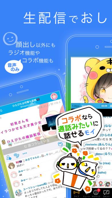 ツイキャス・ライブ - 動画やラジオの配信ツール Screenshot