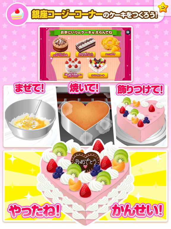 なりきり!!ごっこランド Screenshot