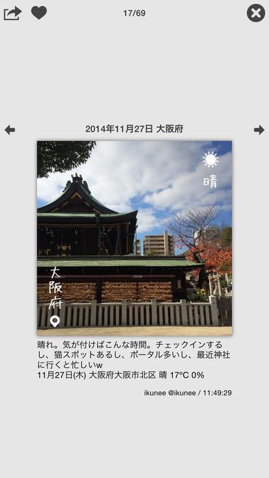 そらアルバム Screenshot