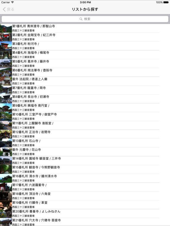 http://a2.mzstatic.com/jp/r30/Purple122/v4/33/7e/77/337e7713-8537-dae3-165c-093eb88f650f/sc1024x768.jpeg