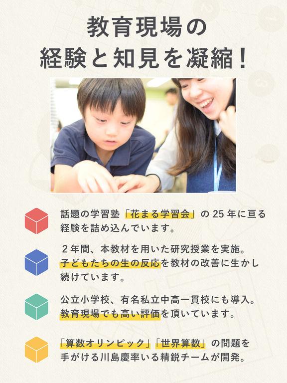 子どもが勉強好きになる思考力教材Think!Think! Screenshot