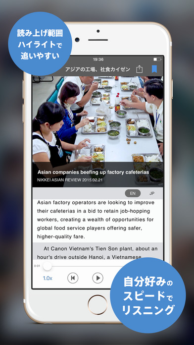 LissN ビジネストピックを英語でリスニング Screenshot