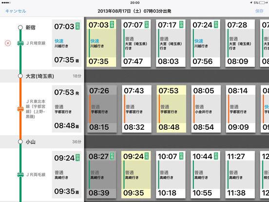 乗換NAVITIME(乗換ナビタイム) - 運行情報や路線図が無料で検索できる乗換案内 Screenshot