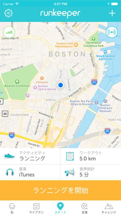 Runkeeper ランニングもウォーキングも GPS 追跡 Screenshot