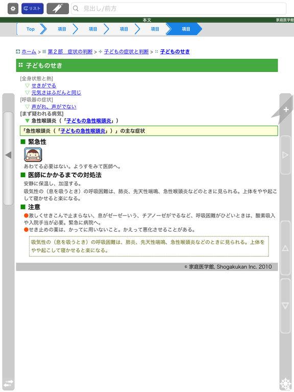 http://a2.mzstatic.com/jp/r30/Purple122/v4/c6/f4/d4/c6f4d445-d77a-24cd-5799-33b013c7d087/sc1024x768.jpeg