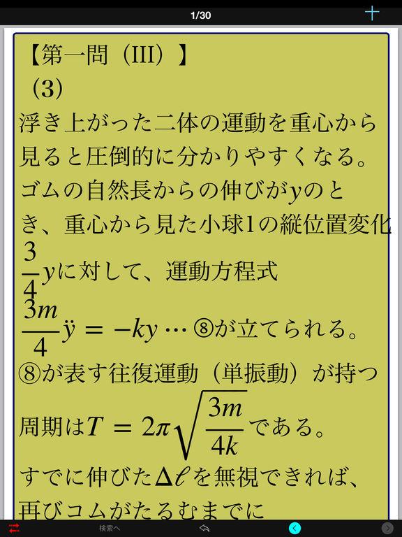 読む!東大物理【問題・解説】 Screenshot