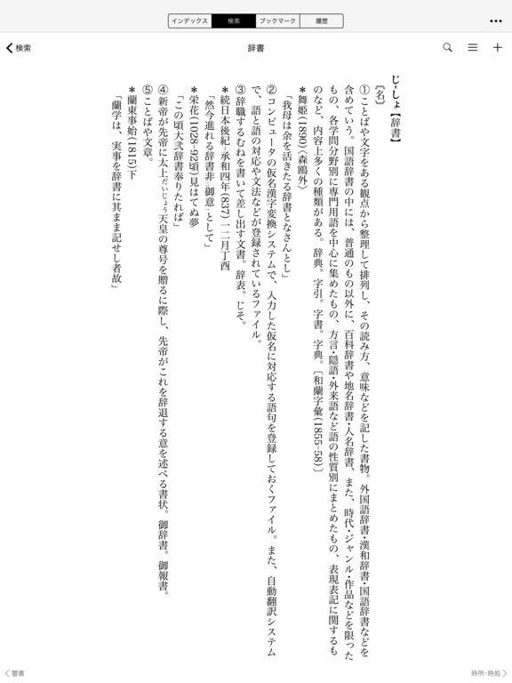 http://a2.mzstatic.com/jp/r30/Purple122/v4/ff/66/43/ff664349-3d24-d69b-c476-e2974bc2e7cc/sc1024x768.jpeg