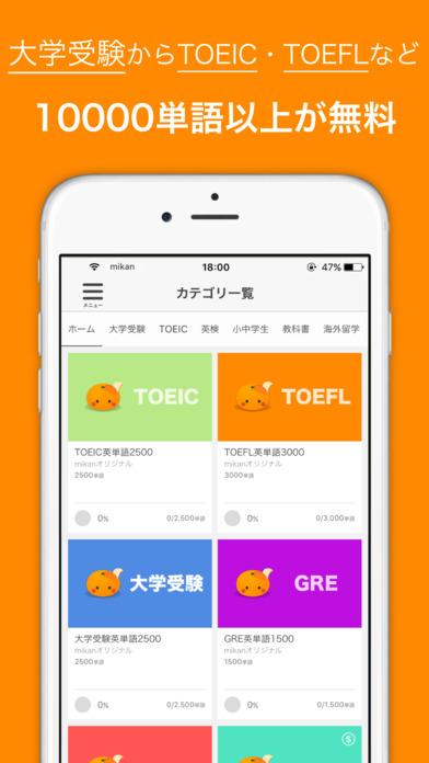 英単語アプリ mikan Screenshot