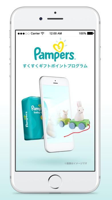 """""""パンパース""""4"""