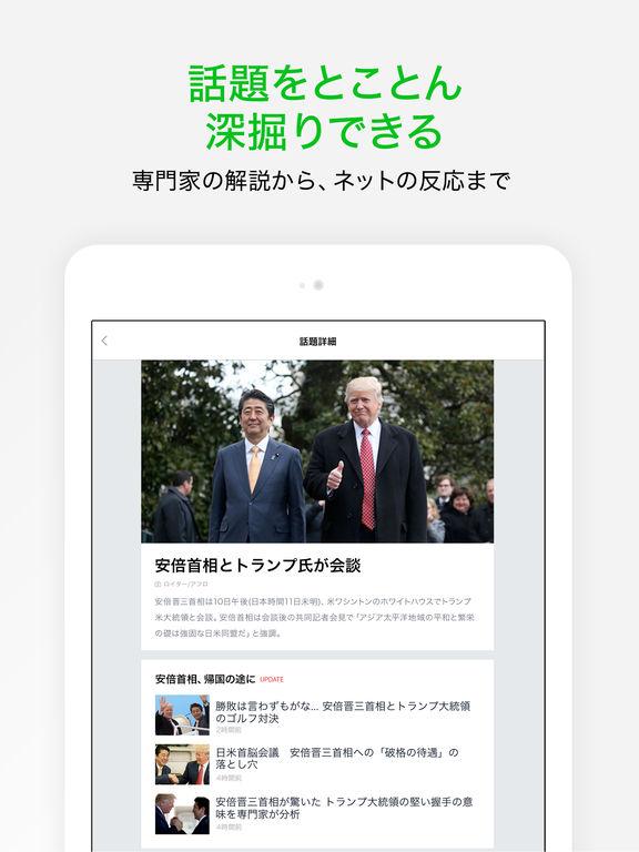 LINE公式ニュースアプリ / LINE NEWS Screenshot