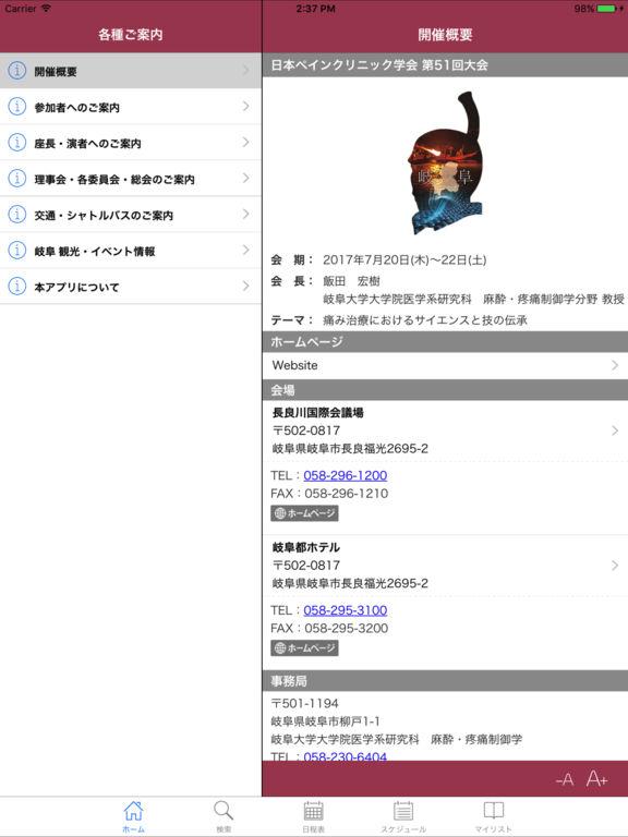http://a2.mzstatic.com/jp/r30/Purple127/v4/fd/99/4d/fd994d7c-2880-42f7-31d3-063c05fe6389/sc1024x768.jpeg