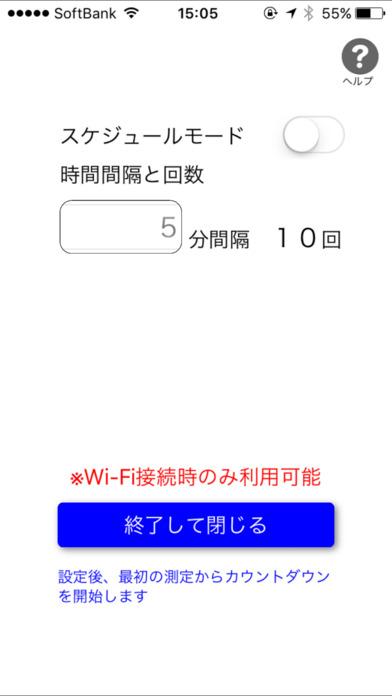 RBB SPEED TEST Screenshot