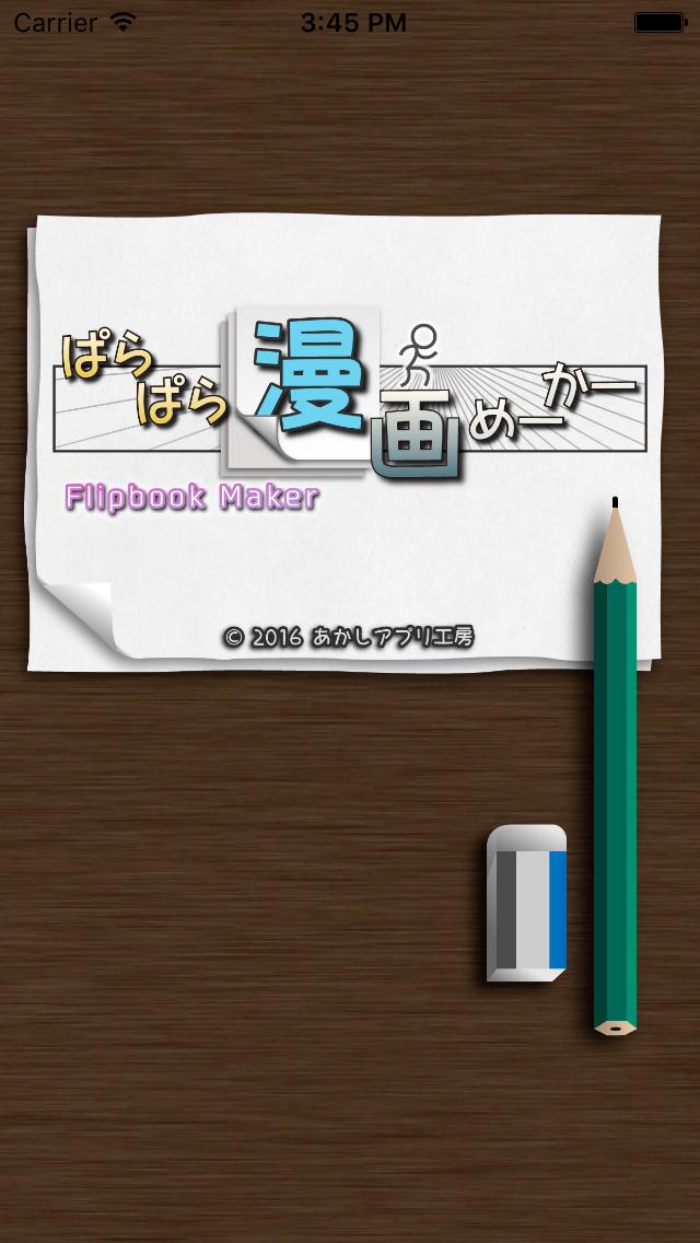 2016年8月3日iPhone/iPadアプリセール 着メロ・メーカーアプリ「着メロ・エム音を簡単作成」が無料!