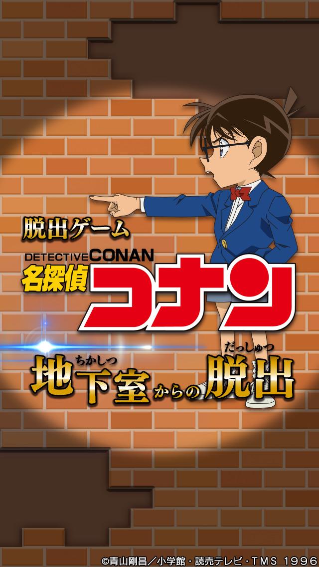 脱出ゲーム 名探偵コナン ~地下室からの脱出~1