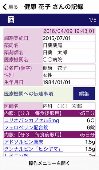 http://a2.mzstatic.com/jp/r30/Purple18/v4/6c/8a/59/6c8a5909-d463-2d73-094f-70ff7763923e/screen322x572.jpeg