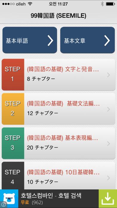 seemile.com Japan (韓国語)のおすすめ画像1