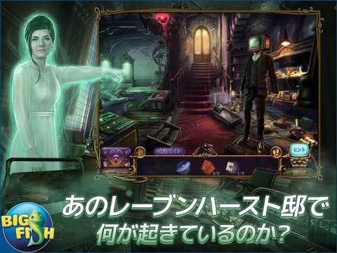 Mystery Case Files: Key To Ravenhearst - A Mystery Hidden Object Game (Full)