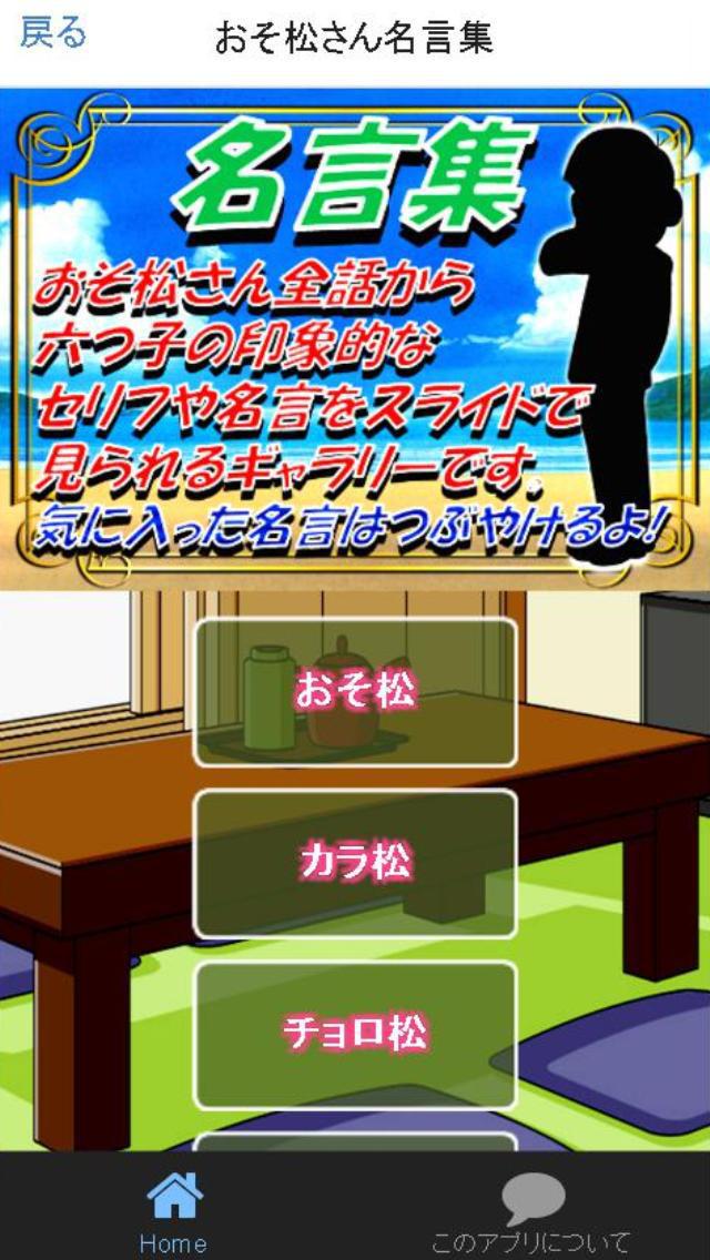 相性診断&クイズforおそ松さん~名言&ミ... screenshot1