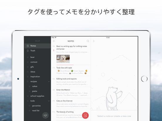 Bear - 美麗なノート作成・テキストエディタアプリ Screenshot