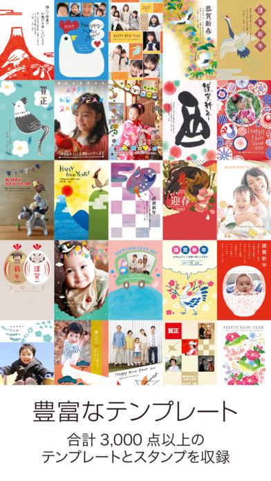 年賀状 アプリ 自宅で印刷