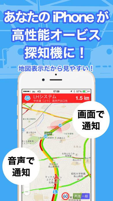 オービス警報 - オービス/速度取締り&渋滞 screenshot1