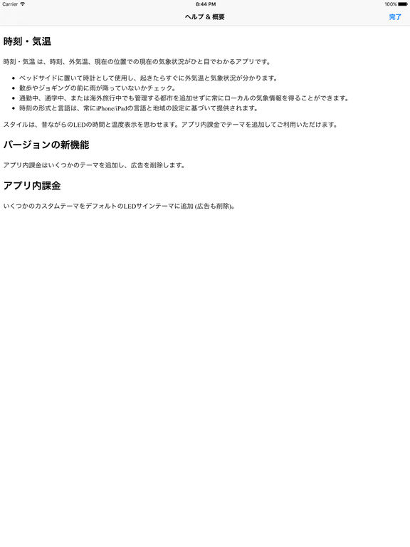http://a2.mzstatic.com/jp/r30/Purple2/v4/df/e1/33/dfe13362-42dd-98ff-4c4e-c63ecfe77ccf/sc1024x768.jpeg